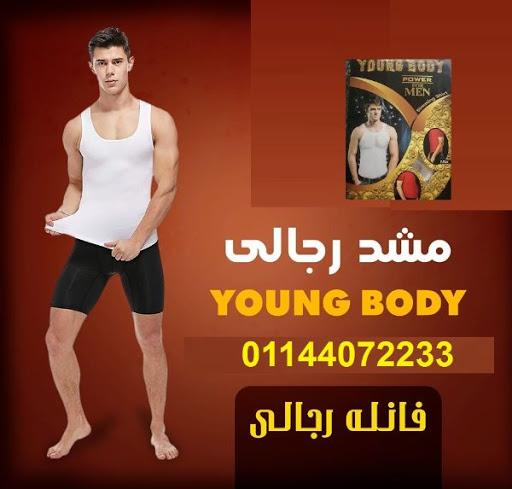 مشد التخسيس الرجالى YOUNG BODY