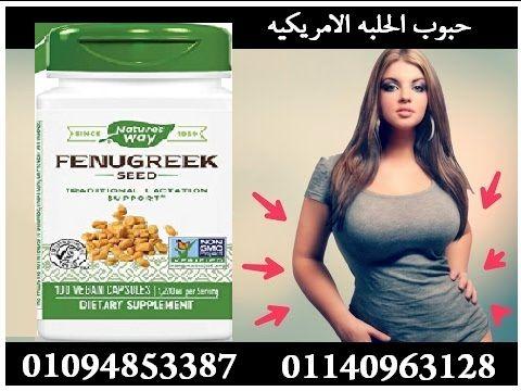 كبسولات الحلبة للرضاعة وزيادة الوزن