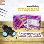 كبسولات تيتانيوم للتخلص من الوزن الزائد