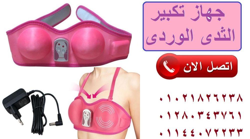 جهاز تكبير الثدى الوردى لتكبير ورفع الثدى