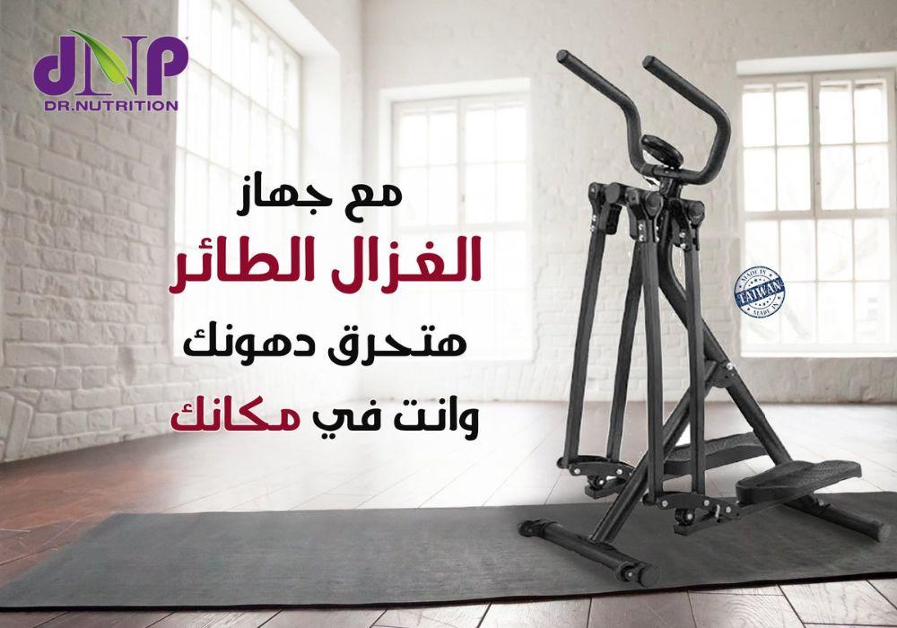 لتقوية عضلات الجسم وحرق الدهون جهاز الغزال