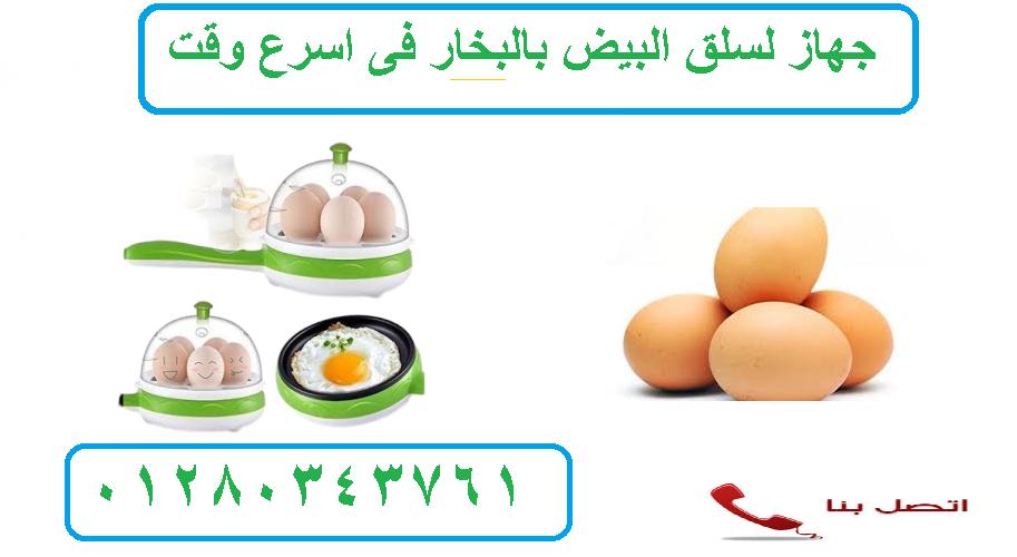تمتعى بيض مسلوق فى ثوانى مع جهاز سلق البيض