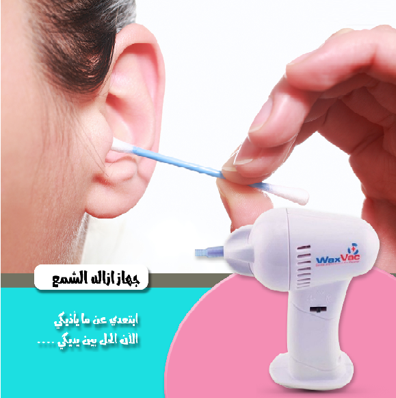 واكس الرائع جهاز لإزالة الشمع من الأذن بأقل الأسعار