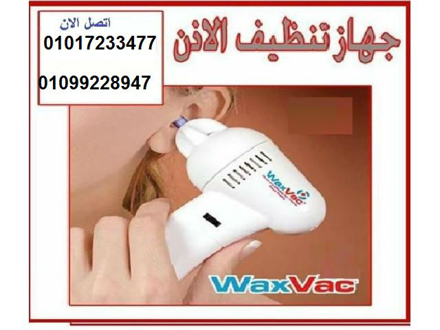 جهاز تنظيف الاذن و ازالة الاوساخ منها بدون ضرر