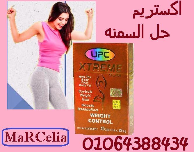 اكستريم سليم لتخسيس وتنحيف الوزن بسهوله
