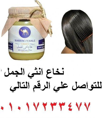 نخاع انثي الجمل افضل منتج لعلاج تلف وضعف الشعر