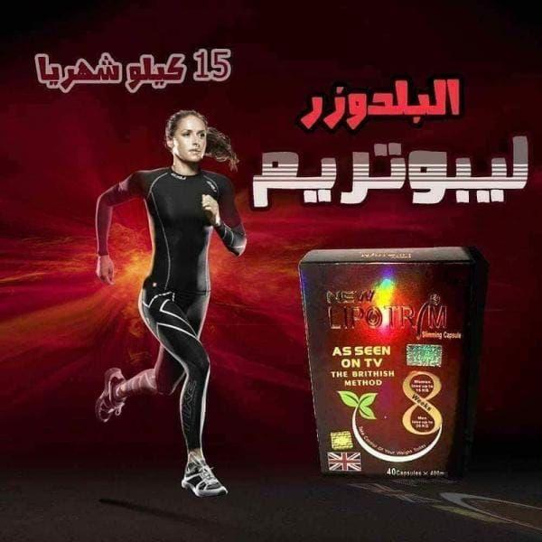 كبسولات ليبوتريم الاحمر لشد عضلات الجسم بدون مجهود
