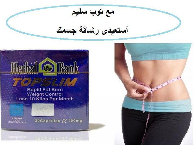 أخسرى وزنك وأكسبى صحتك مع توب سليم للتخسيس 01282064456