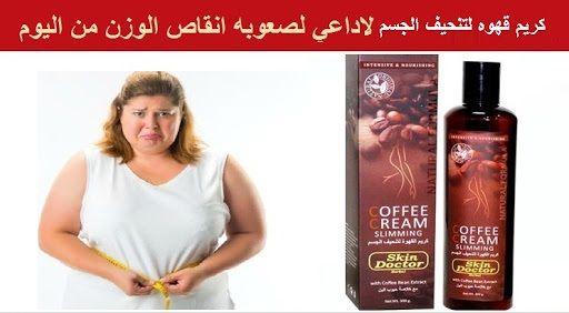 كريم القهوه  لتخسيس البطن والظهر والصدر