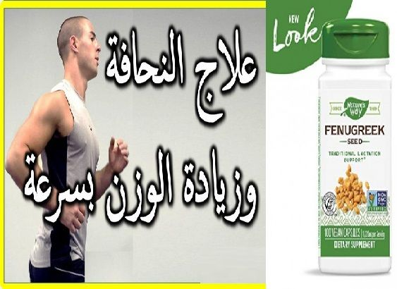 كبسولات بذور الحلبة لزيادة الوزن
