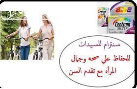 سنتروم سليفر فيتامينات السيدات لنضارة البشرة