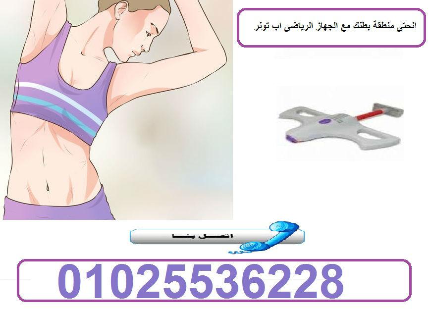 جهاز تمارين عضلات البطن اب تونر الرياضى