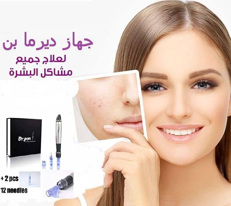 جهاز ديرما بن الاحدث للتخلص من ندبات وتجاعيد الوجه