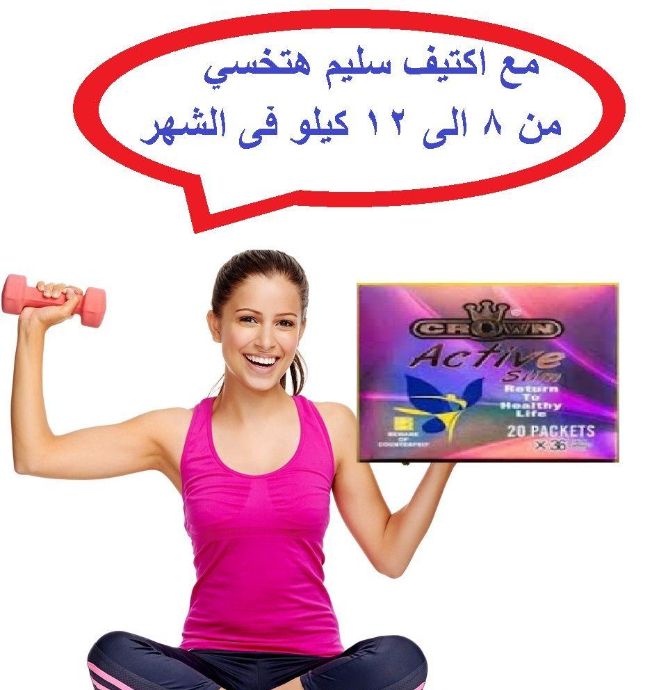 اقضي علي الدهون الزائده  في الجسم مع اكتيف سليم 01282064456