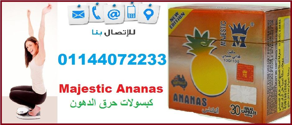 حبوب ماجستيك أناناس Majestic Ananas قاطع الشهيه