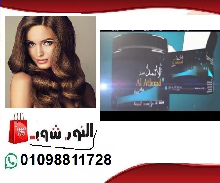 كريم الاثمد هير بلص لتقويه بصيلات الشعر