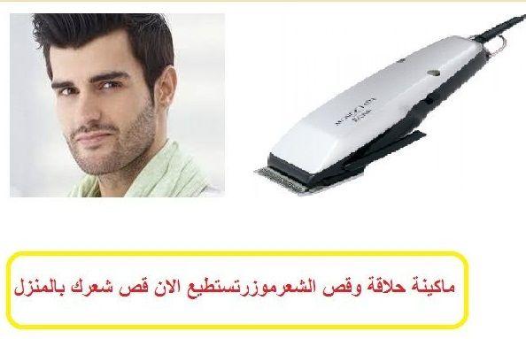 ماكينة موزر البيضاء لقص الشعر