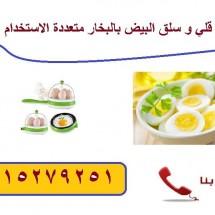 البيض 2
