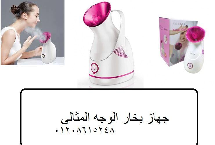 لانعاش وتجديد حيوية البشرة جهاز بخار الوجه المثالى