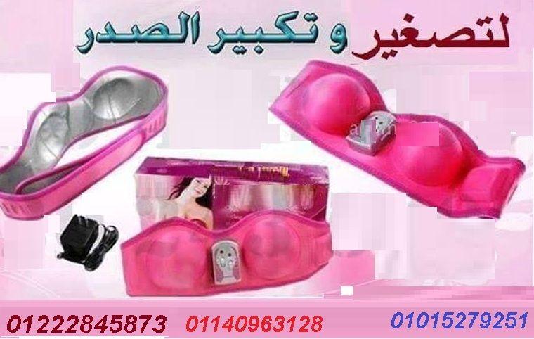 جهاز تكبير الصدر الوردي الاصلى