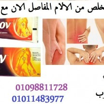 Prevent-Join-Pain