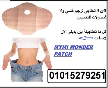 10PCS-PACK-MYMI-Wonder-Patch-Quick-Slimming
