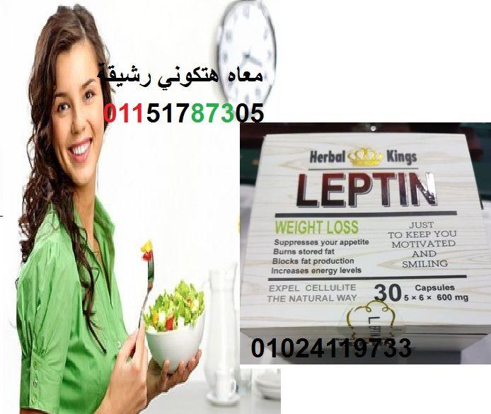 كبسولات ليبتين للتخسيس LEPTIN وانقاص الوزن