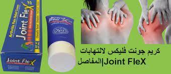 كريم جونت فليكس لالتهابات المفاصل|Joint FleX