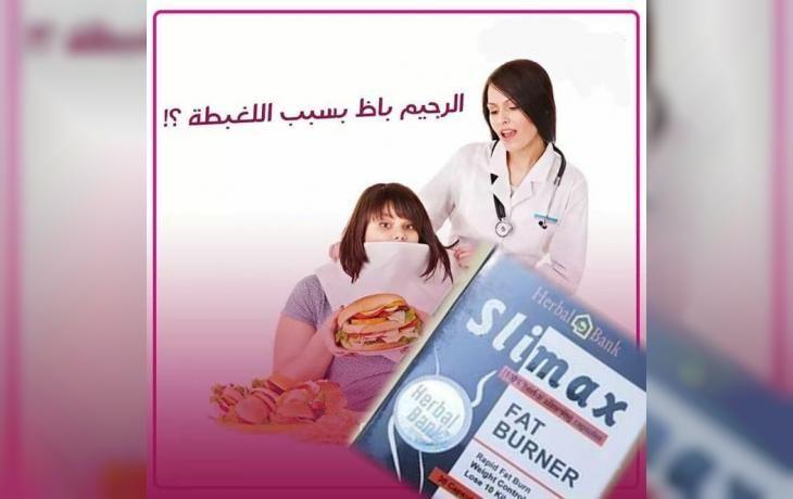 منتج التخسيس سلى ماكس للنحت وتفتيت دهون الجسم 01283360296