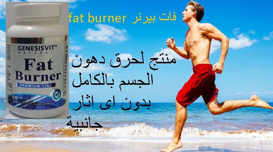 فات بيرنراقوى كبسوله لحرق الدهون