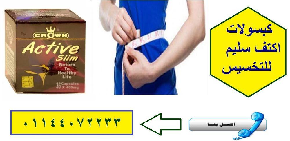 كبسولات اكتف سليم للقضاء على الوزن الزائد