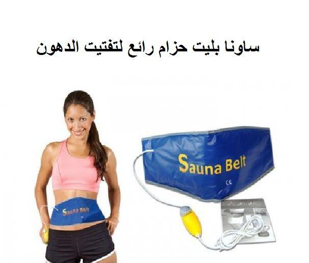 ساونا بلت حزام يقضى على الدهون المتراكمه فىمنطقة الخصر 01283360296