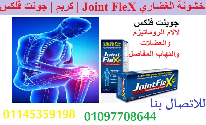 كريم جونت فلكس لعلاج آلام العظام و المفاصل و الفقرات