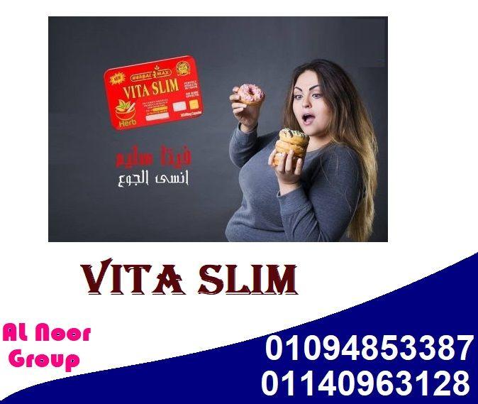 فيتا سليم للتخسيس Vita Slim