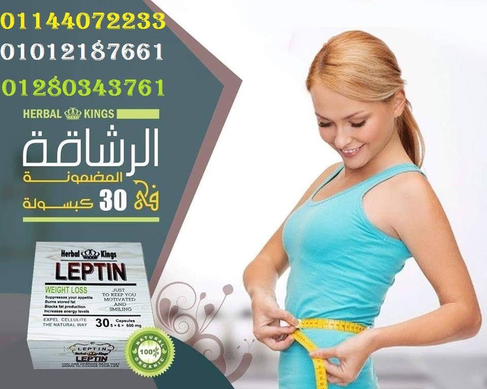 لانقاص الوزن والاحساس بالشبع مع ليبتين