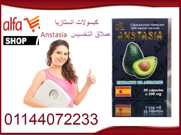 انستازيا Anstasia – كبسولات انستازيا للتخسيس