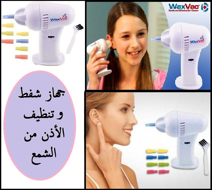 جهاز تنظيف الاذن اليدوى فعال ومجرب