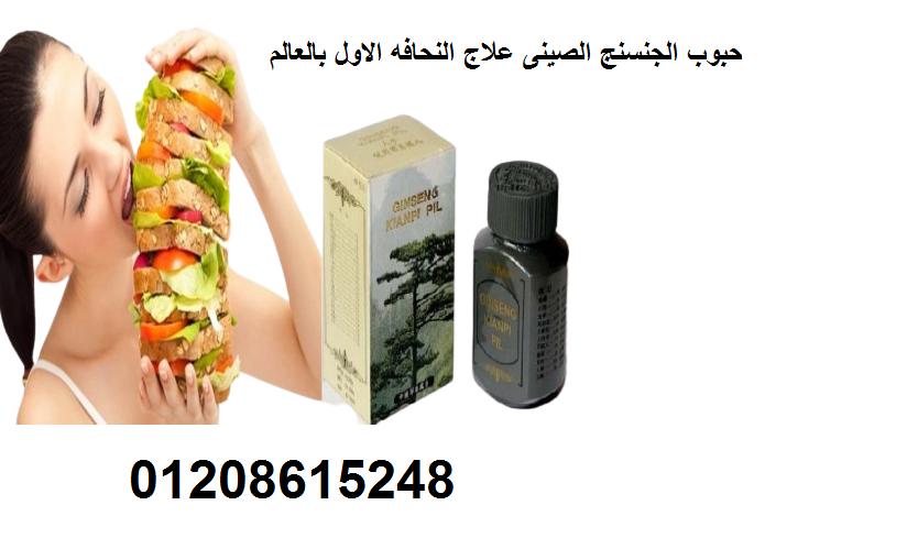 اقوي طريقه لزياده الوزرن مع حبوب الجنسنج