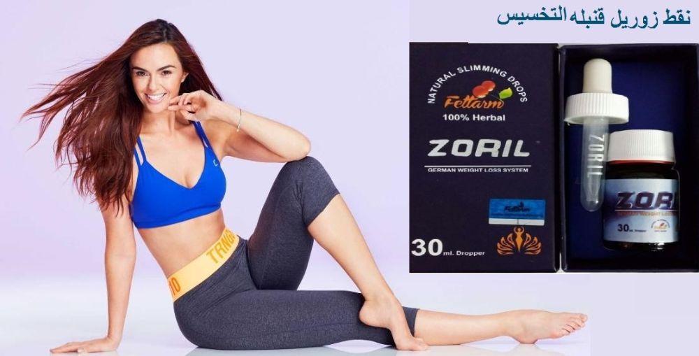 نقط حرق الدهون زوريل زجاجة 30 مل لكسر ثبات الوزن