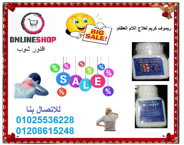 اقوى منتج لعلاج الام العظام ريموف كريم remov cream