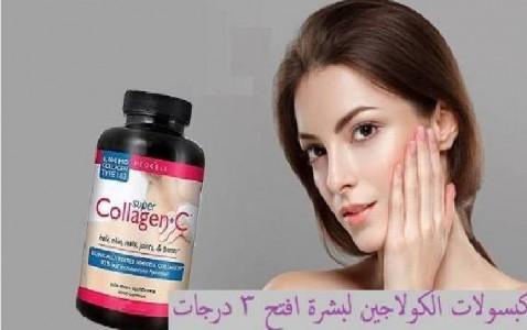 كولاجين 9