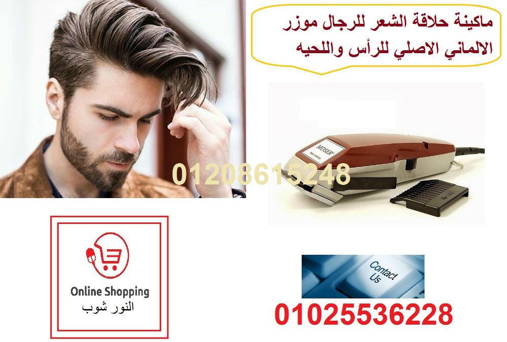 ماكينة حلاقة الشعر للرجال موزر الالماني الاصلي للرأس واللحيه
